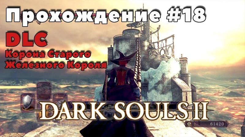 Dark Souls II Scholar of the First Sin 18