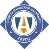 Социологический факультет ГАУГН