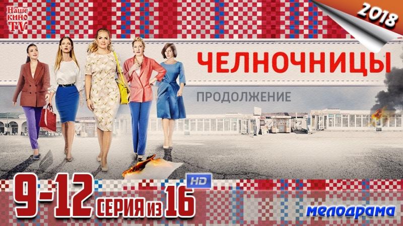 Челночницы-2 / HD 1080p / 2018 (мелодрама). 9-12 серия из 16