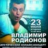 ВЛАДИМИР РОДИОНОВ   онлайн-концерт