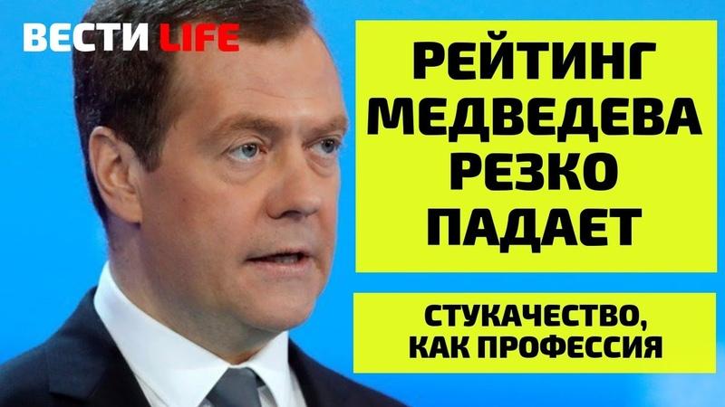 Рейтинг Медведева падает   Стукачи уже, как профессия
