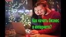 All In One Profits как начать бизнес в интернете