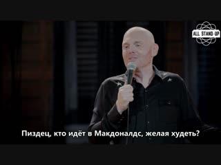 Bill Burr / Билл Бёрр: про Макдоналдс (2017) Субтитры