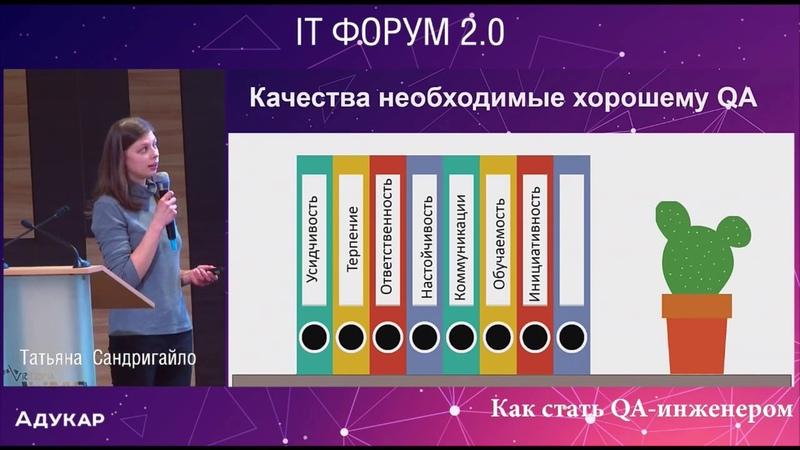 QA Engineer Татьяна Сандригайло о том, как стать крутым QA