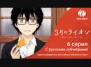 3 gatsu no Lion 6 серия фрагмент с русскими субтитрами