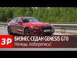 Genesis G70 реальный премиум, как BMW