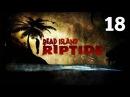 Прохождение Dead Island: Riptide - Часть 18 — Бункер контрабандистов: Резервы