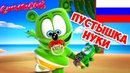 Gummibär - Пустышка Нуки NUKI NUKI Russian - The Gummy Bear