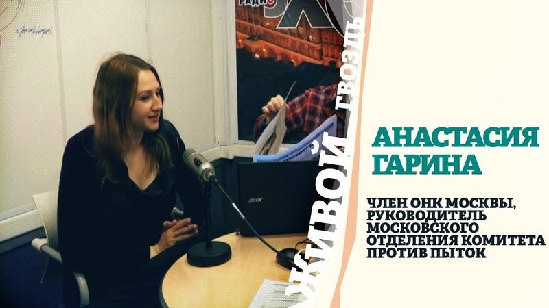 Анастасия Гарина о пытках в системе наказания Живой гвоздь 21.05.19