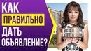 Как правильно дать объявление чтобы быстро сдать квартиру в аренду Мадина Дмитриева