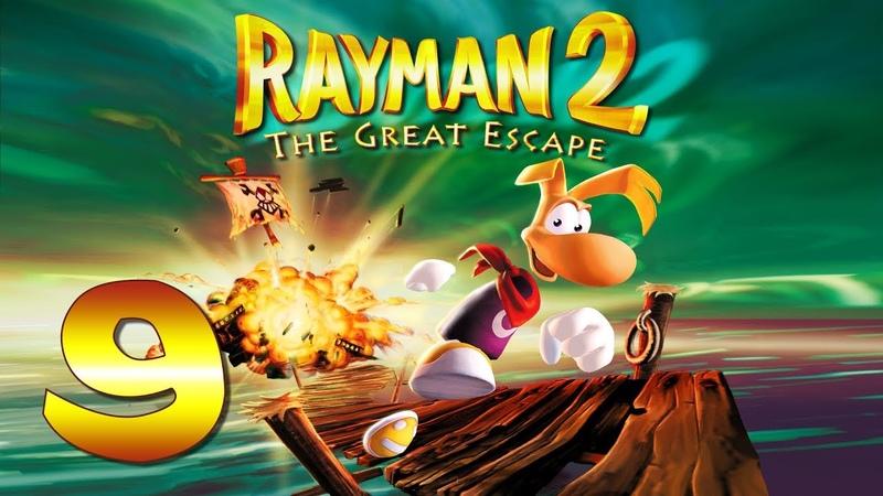 Rayman 2 The Great Escape Прохождение игры на русском Китовая бухта 9