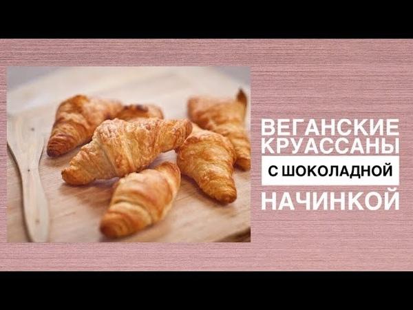Рецепт веганских шоколадных круассанов