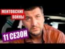 Ментовские войны 11 сезон 15-16 серия (2018) Детектив криминал сериал фильм