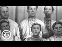 Концерт посвященный 100 летию М Е Пятницкого The Pyatnitsky Russian Folk Chorus 1964