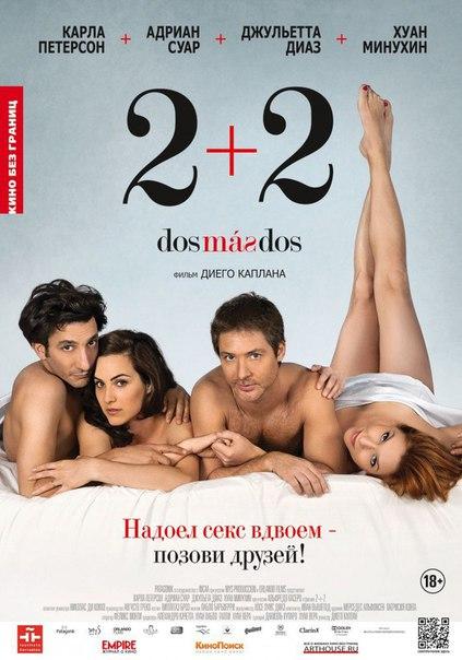 2+2 (2012)