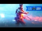 27.06 | Новости игр #46. Battlefield 5, Steam, Minecraft