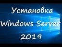 Установка Windows Server 2019 инструкция для новичков бесплатная версия