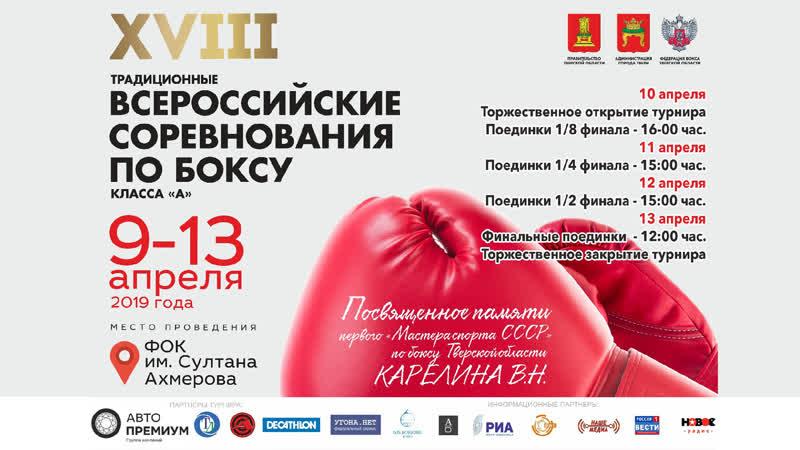 Всероссийские соревнования по боксу класса А памяти В.Н. Карелина. День 4.