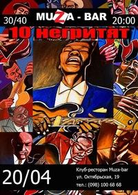 10 Негритят в Muza-баре!