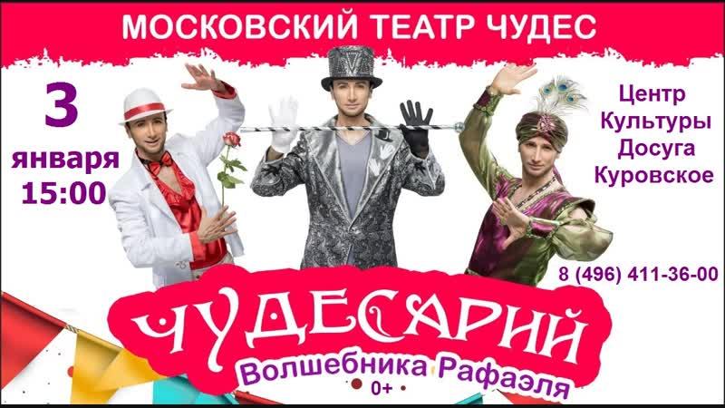 Музыкально иллюзионный шоу спектакль Чудесарий в ЦКиД Куровское 3 января 15 00