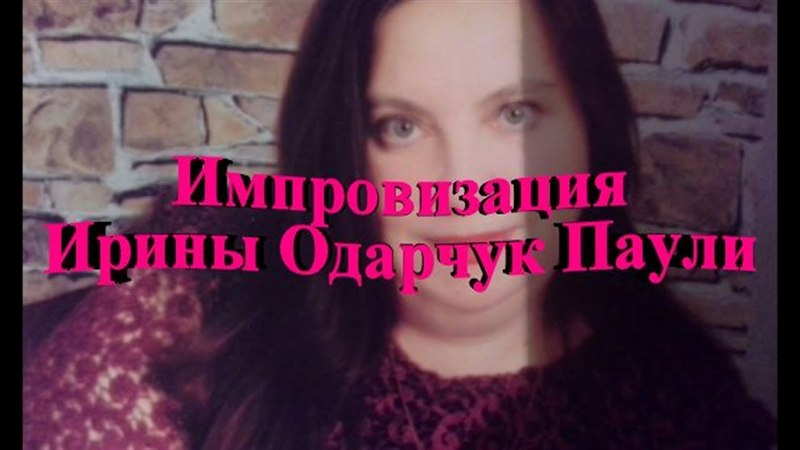 Импровизация na You Tube. Music Irina Odarchuk Pauli