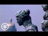 Ленинград. Статуи над городом (1973)