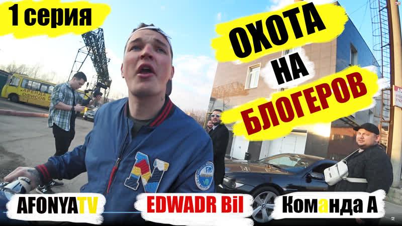 Охота на блогеров - Афоня ТВEdward bilКоманда А/1 серия