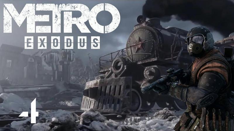 Прохождение Metro Exodus - 04. Волга (Крест)