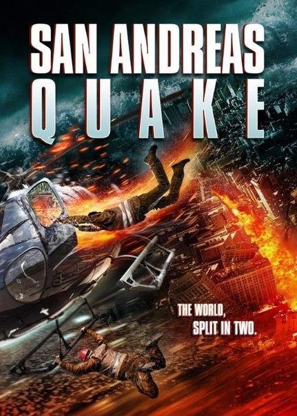 Землетрясение в Сан-Андреас 2015 ????