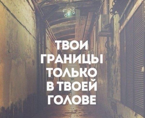 #границы #возможности #действие #мечта #мотиватор