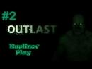 Kuplinov ► Play OUTLAST Прохождение ► А в подвале совсем не страшно... ► 2