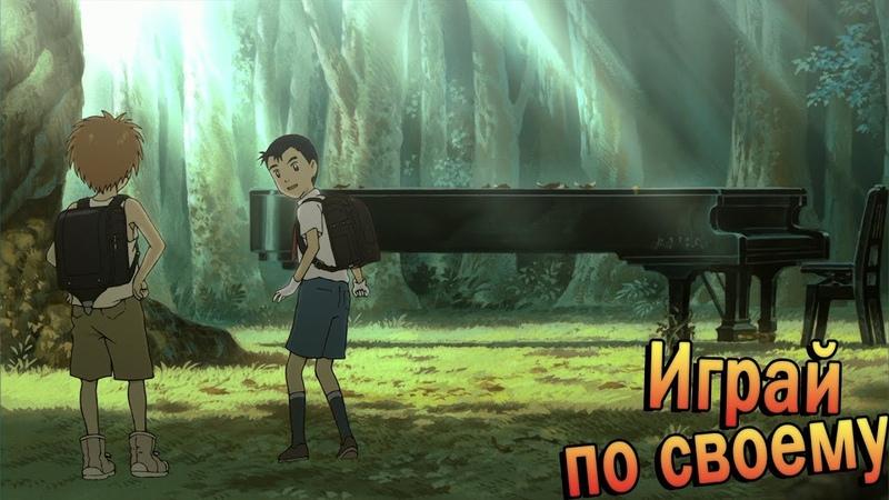 ИГРАЙ ПО СВОЕМУ!   Piano no Mori (2007)