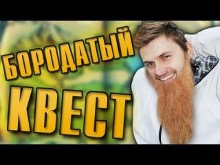 Бородатый квест