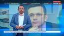 Новости на Россия 24 • После выборов: оппозиционеров впечатлили собственные результаты