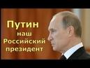 🔴🔴 Путин наш Президент песня.Футбол гол забей Россия.Крым 2018