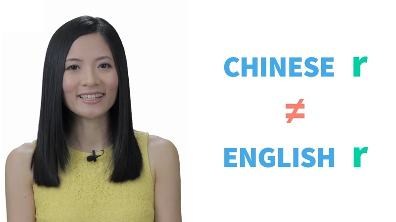 7.6 Chinese Pinyin r IS NOT English r | Pronunciation - ChineseFor.Us Pinyin Drills Course