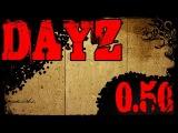 DayZ SA - ОБЗОР НОВОВВЕДЕНИЙ: AK74, Derringer, SPOSN Backpack, Drybag и прочее...