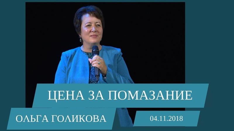 Цена за помазание. Ольга Голикова. 4 ноября 2018 года
