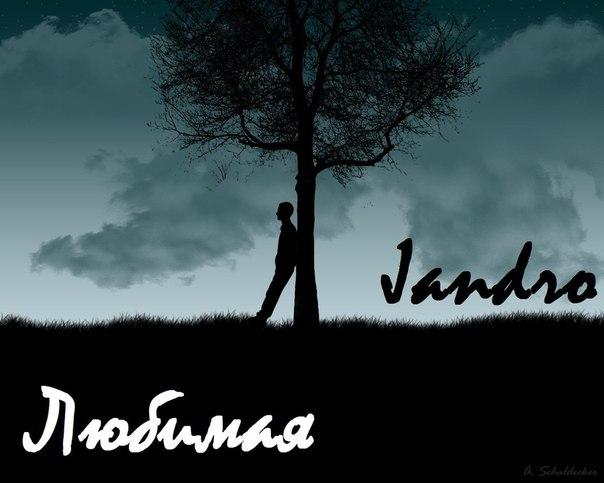 скачать jandro и через года бесплатно: