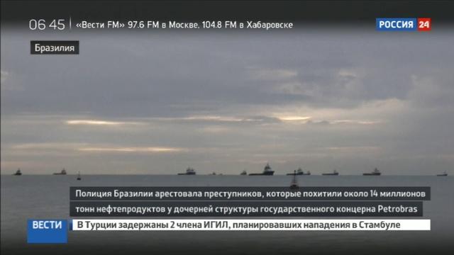 Новости на Россия 24 • В Бразилии преступники похитили миллионы литров нефтепродуктов
