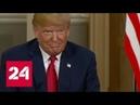 Дональд Трамп приглашает Владимира Путина в Вашингтон Россия 24