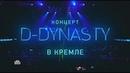 D-Dynasty. Концерт Димаша Кудайбергена (2019 / SATRip)