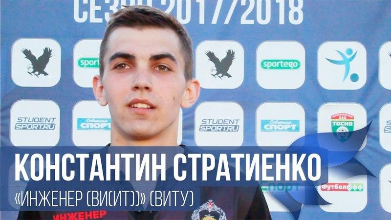 Константин СТратиенко - Инженер (ВИ(ИТ))