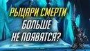 БУДУЩЕЕ РЫЦАРЕЙ СМЕРТИ WORLD OF WARCRAFT
