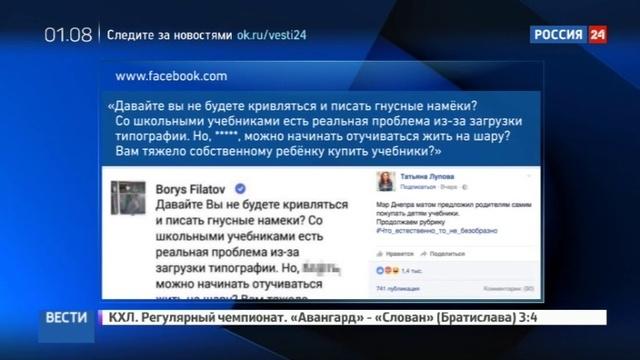 Новости на Россия 24 • Матом об учебниках: мэр Днепра пообщался с горожанином
