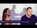 George P. Lemos ft. Gianna Fafaliou (Γιάννα Φαφαλιού) Akis Diximos (Άκης Δείξιμος) - Mazi (Μαζί) (Video 2018) Diaspora music