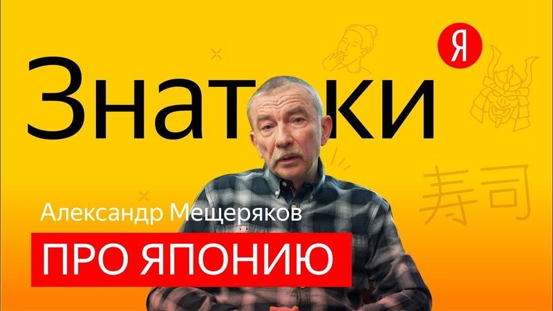 «Знатоки» востоковед Александр Мещеряков — о Японии и японцах