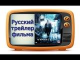 Страховщик. Русский трейлер фильма Страховщик 2014
