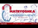 New Russian Music Hits - Matryoshka - Сентябрь 2018 г
