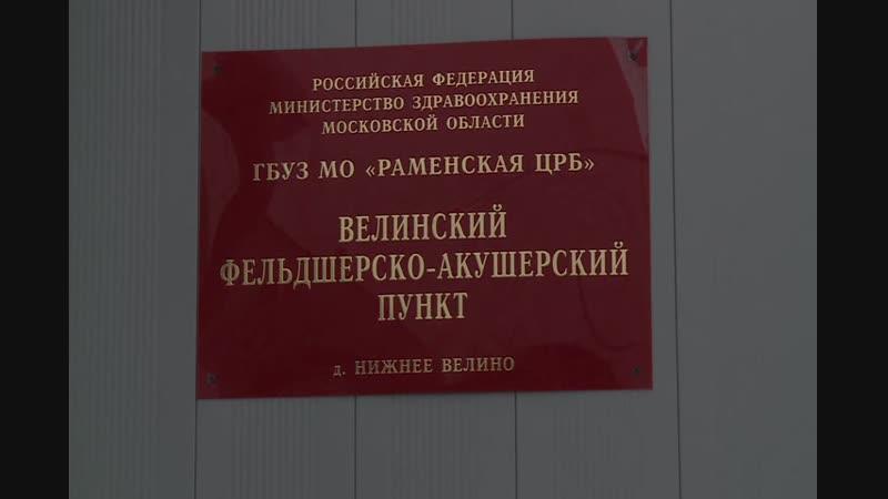 Открытие нового здания ФАП в д. Нижнее Велино